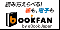 オンライン書店 BOOKFAN by eBookJapan